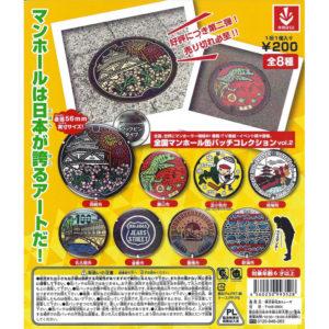 Gashapon – Manhole Badge